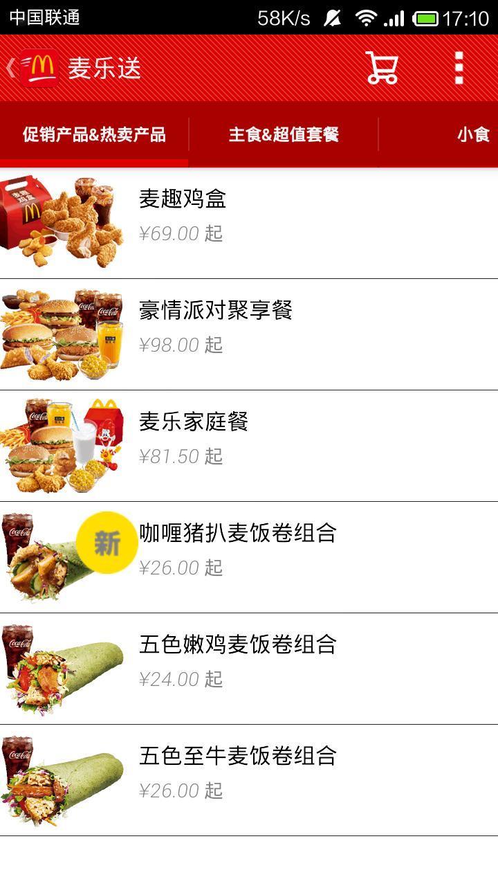麦当劳麦乐送软件截图2