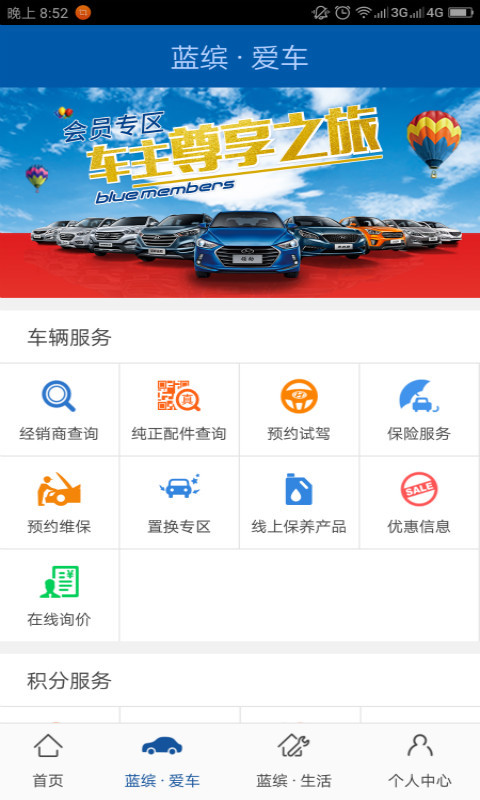 北京现代bluemembers软件截图3