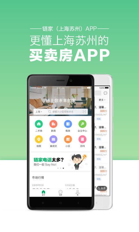 链家-上海苏州软件截图0