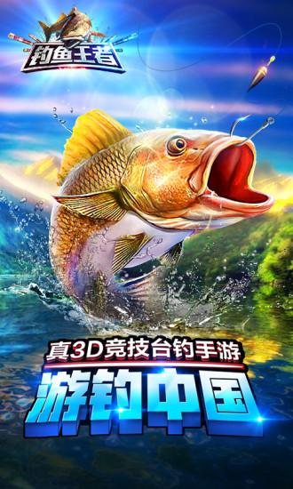 钓鱼王者软件截图1