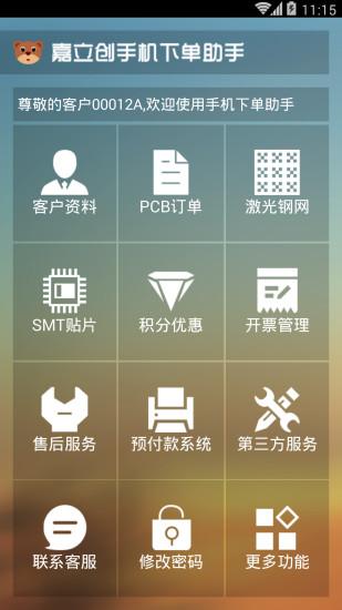 嘉立创科技软件截图1