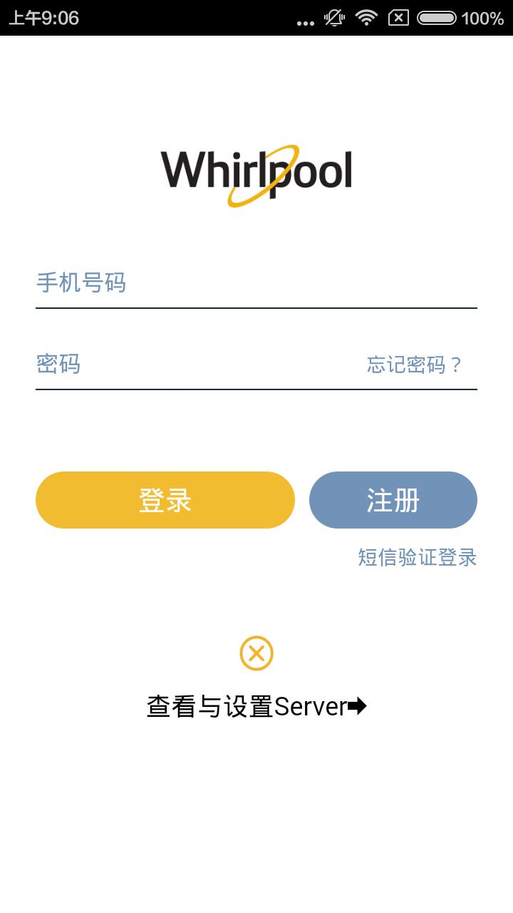 惠而浦家电软件截图3