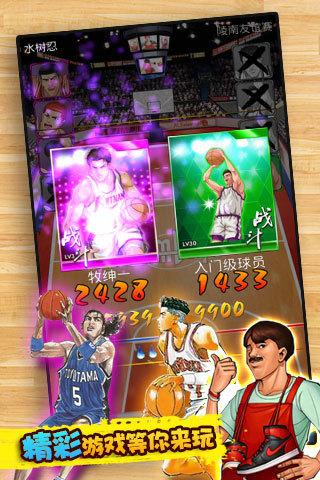 篮球飞人软件截图2