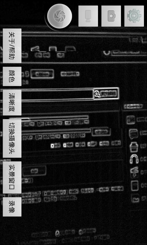 科幻特效拍照软件截图1