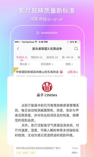 中国电影通软件截图2