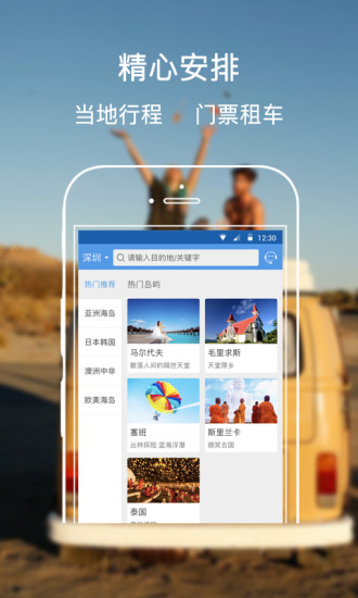趣旅旅行软件截图2