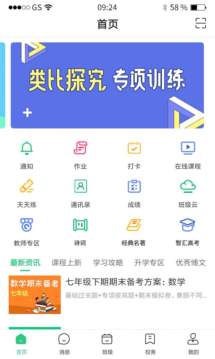 河南校讯通软件截图0