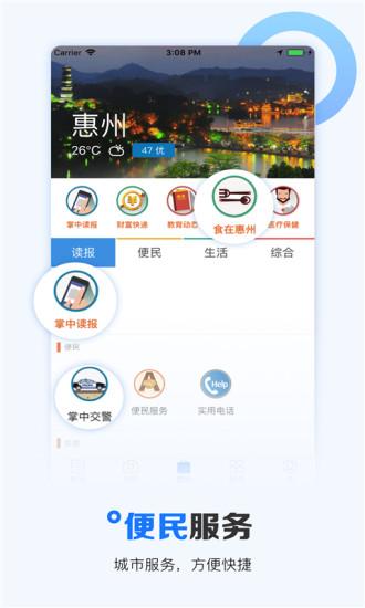 掌中惠州软件截图4