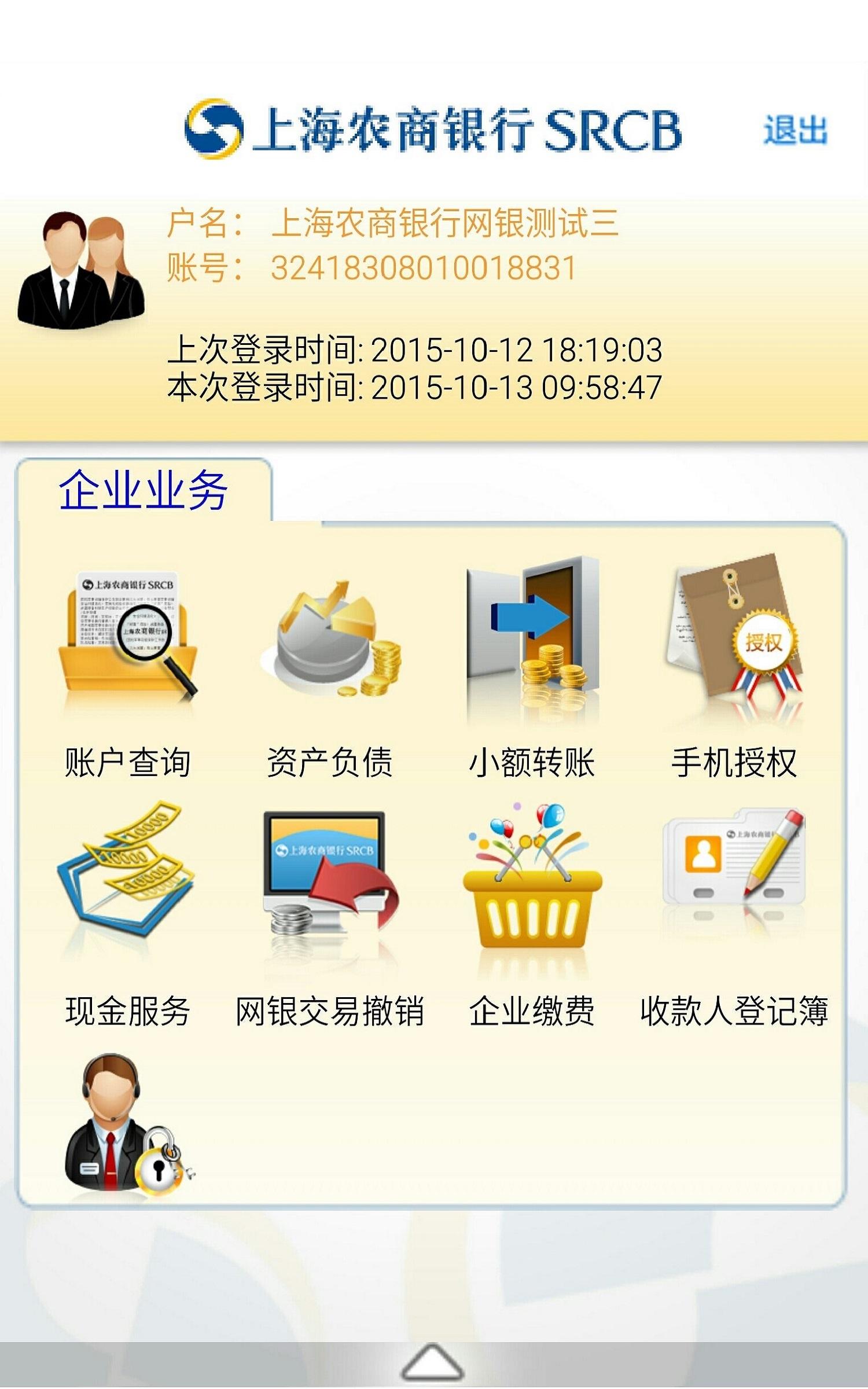 上海农商银行软件截图2