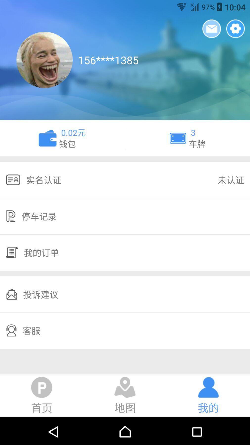 沧州泊车软件截图2