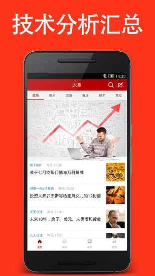 炼金手机炒股股票软件软件截图0