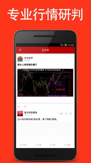 炼金手机炒股股票软件软件截图3