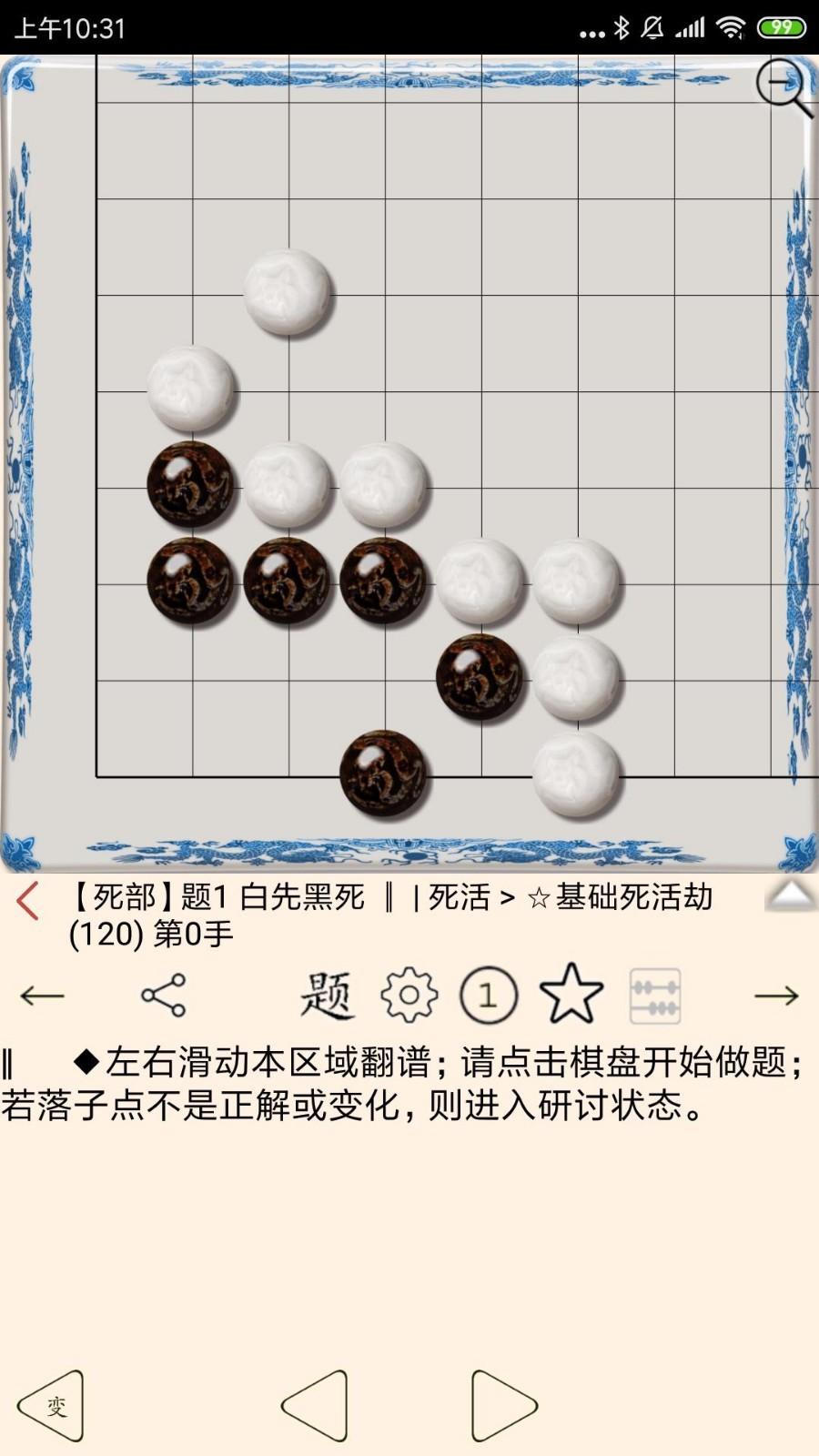 围棋宝典软件截图4