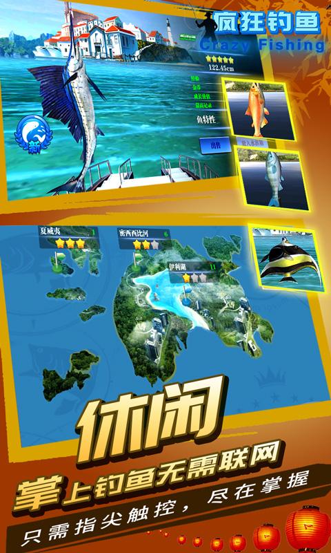 疯狂钓鱼软件截图3