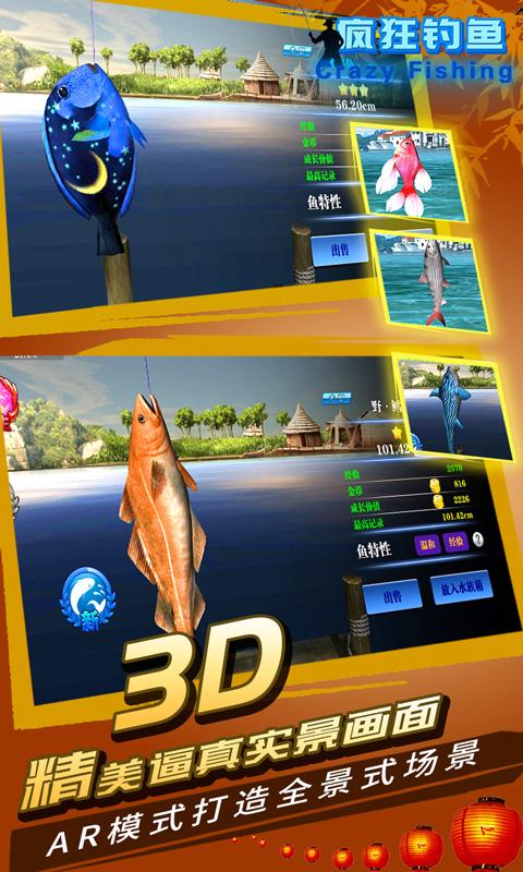 疯狂钓鱼软件截图4
