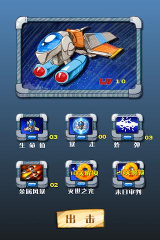 幻漫战机软件截图3