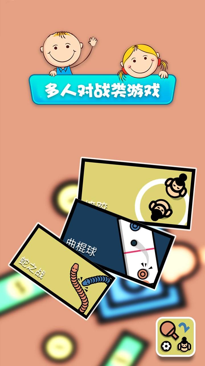 情侣游戏盒子软件截图4