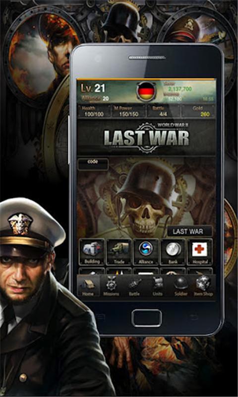 最后的战争
