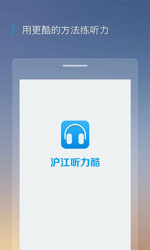 听力酷软件截图0