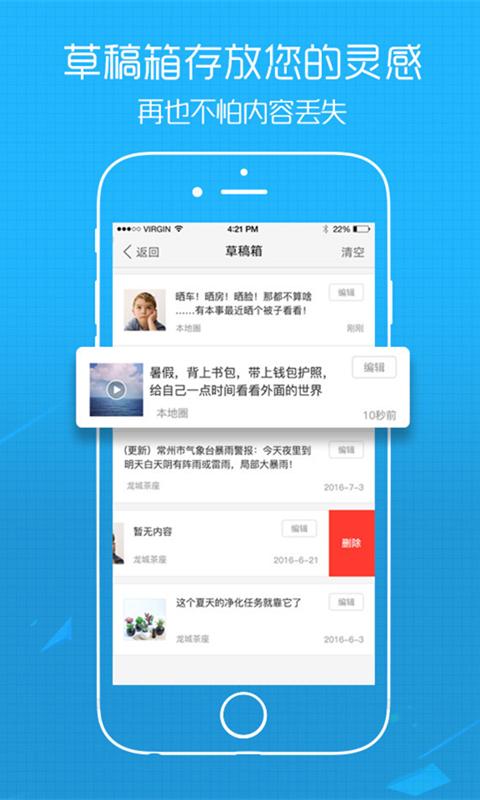 吴川脚爆爆软件截图2