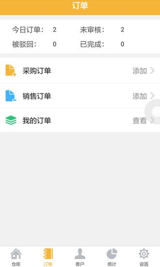 冠唐云仓库管理软件截图2