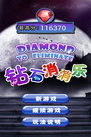 钻石消消乐软件截图0
