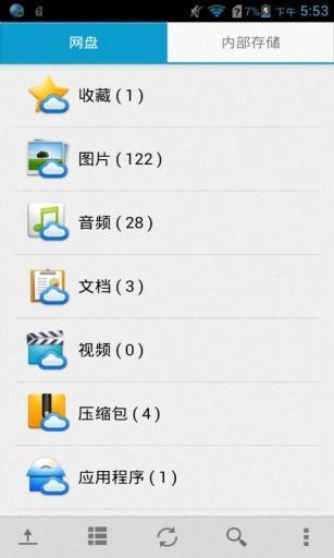 华为手机文件管理器软件截图0