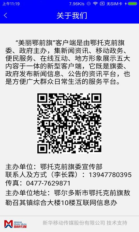 美丽鄂前旗软件截图4