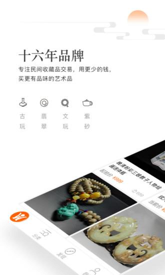 华夏收藏软件截图0