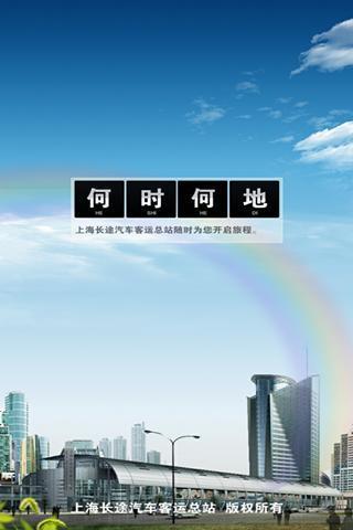 上海客运总站软件截图0