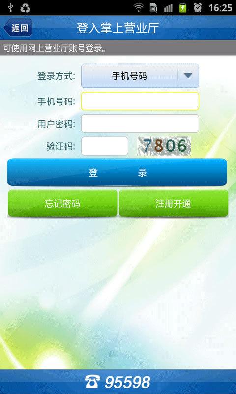广东电网软件截图1