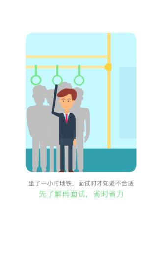 武汉直聘软件截图1