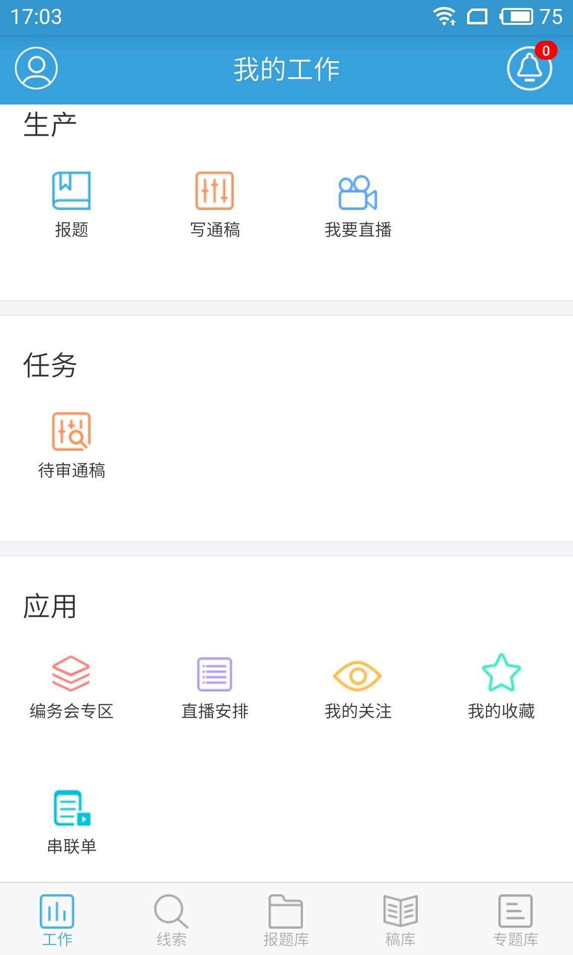 广播云采编软件截图4