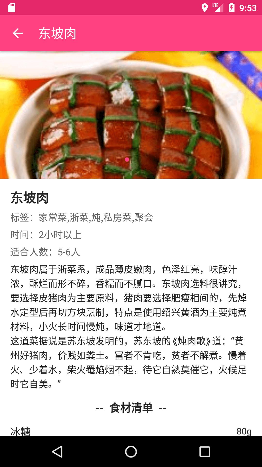 美食健康菜谱软件截图1