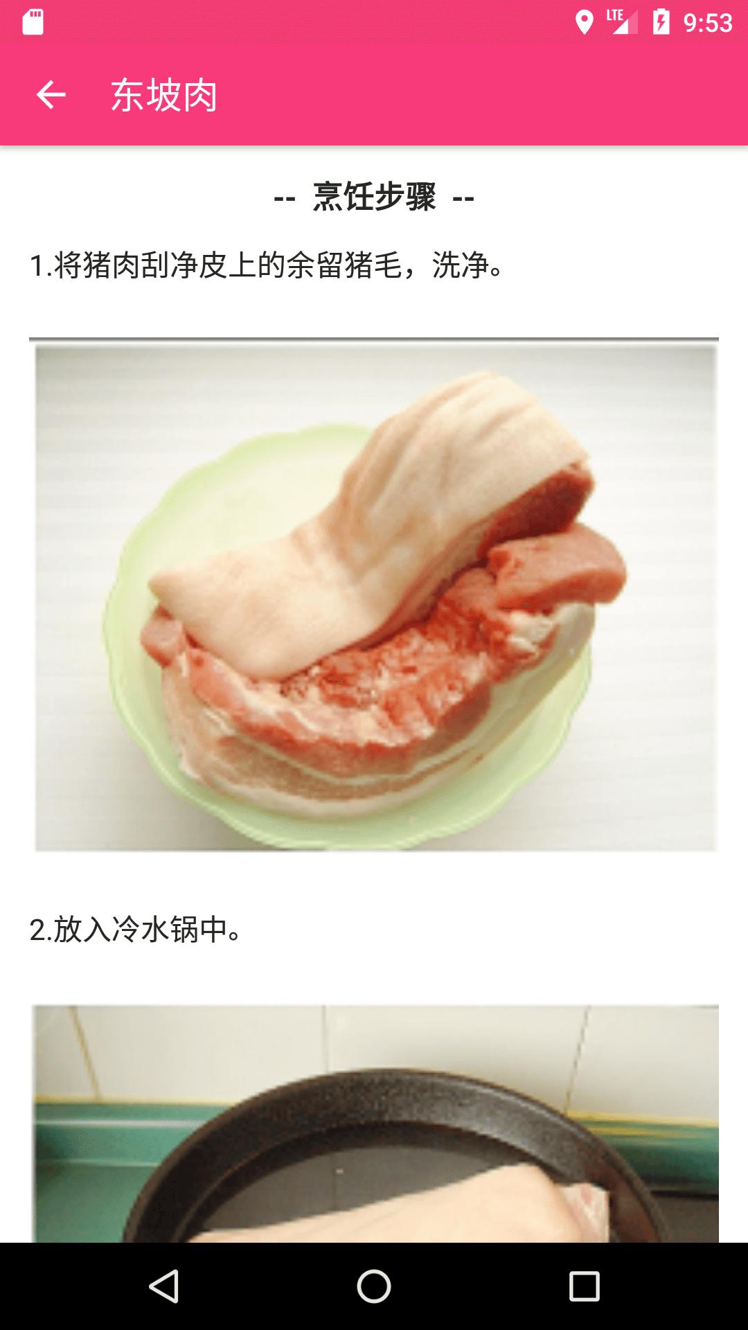 美食健康菜谱软件截图2