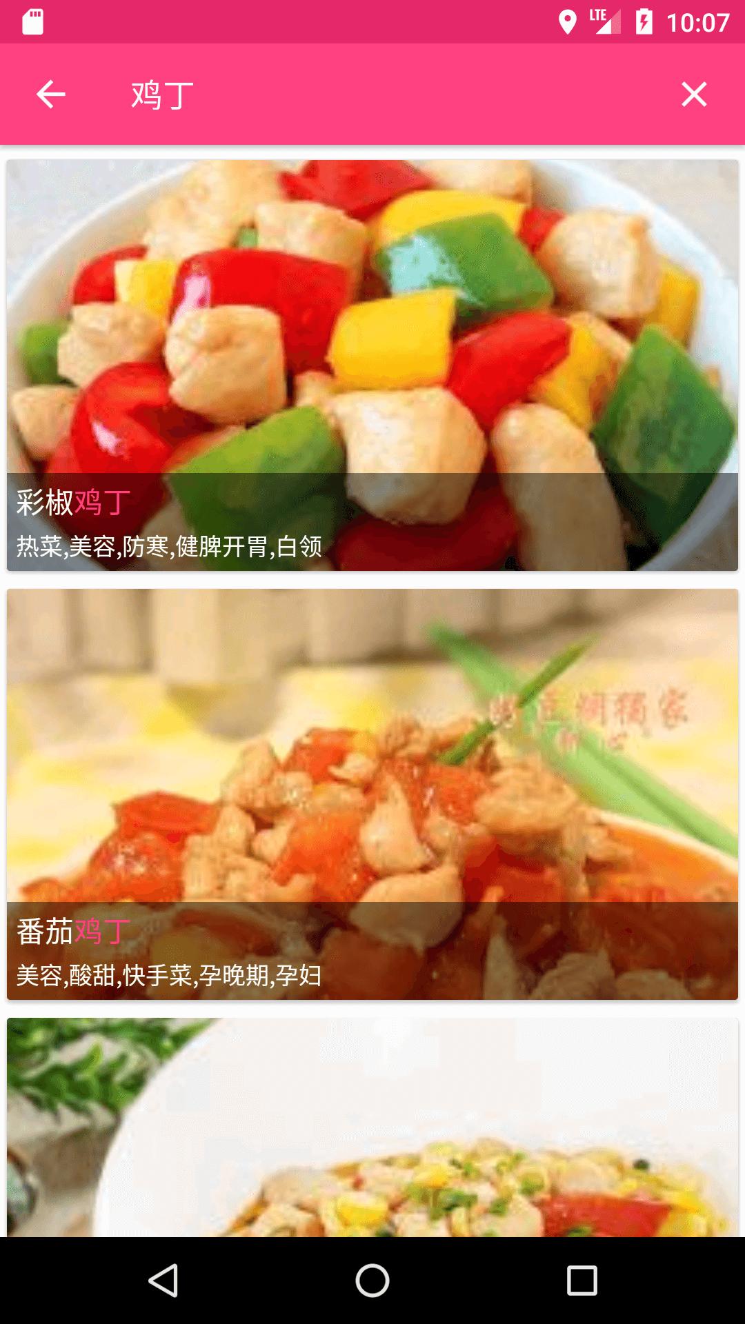 美食健康菜谱软件截图4
