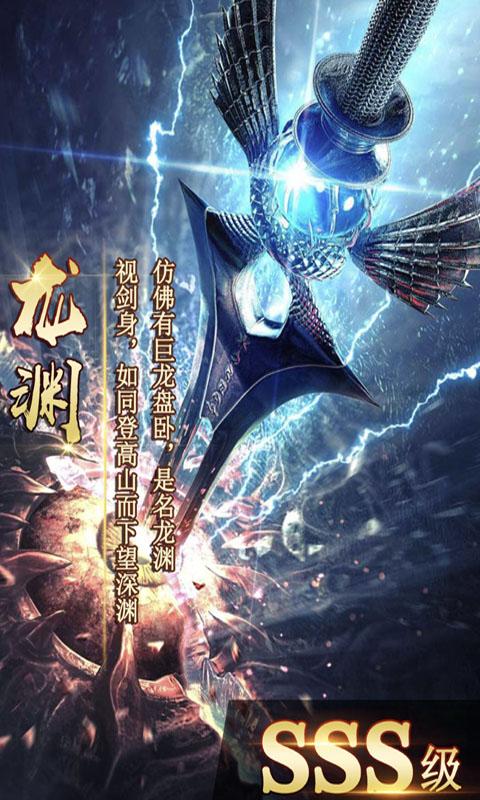 梦境-迷失之地:3D仙侠巨作软件截图2
