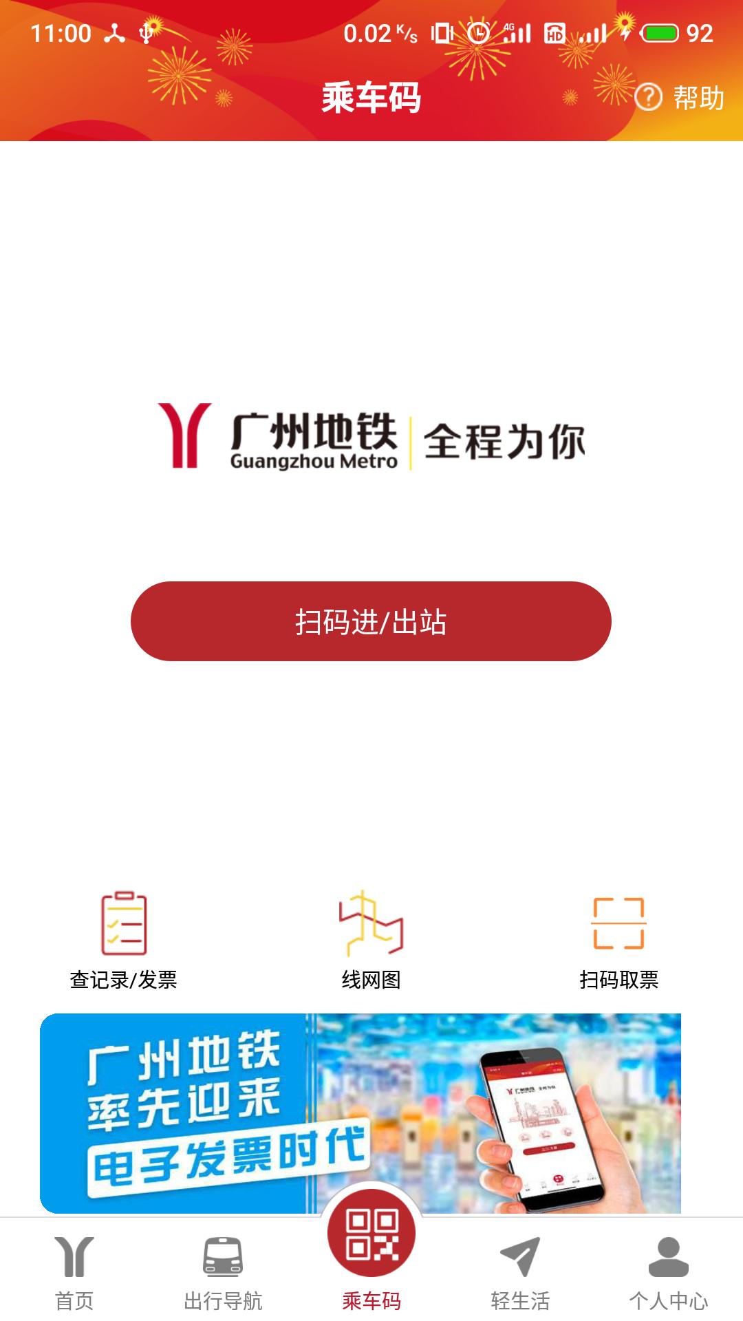 广州地铁软件截图3