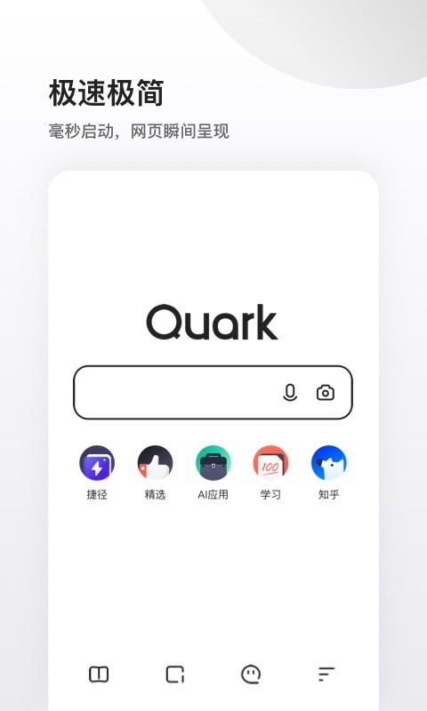 夸克软件截图0