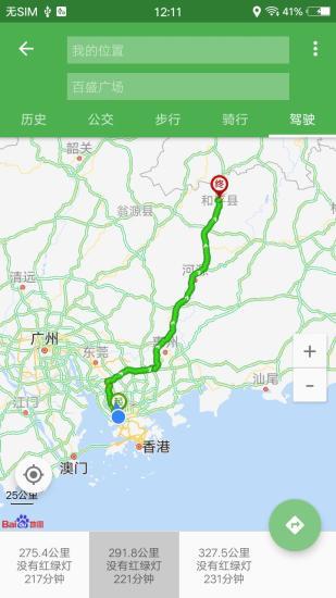 手机地图导航软件截图2