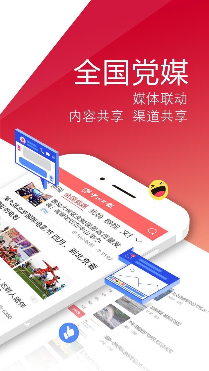 中山日报软件截图4