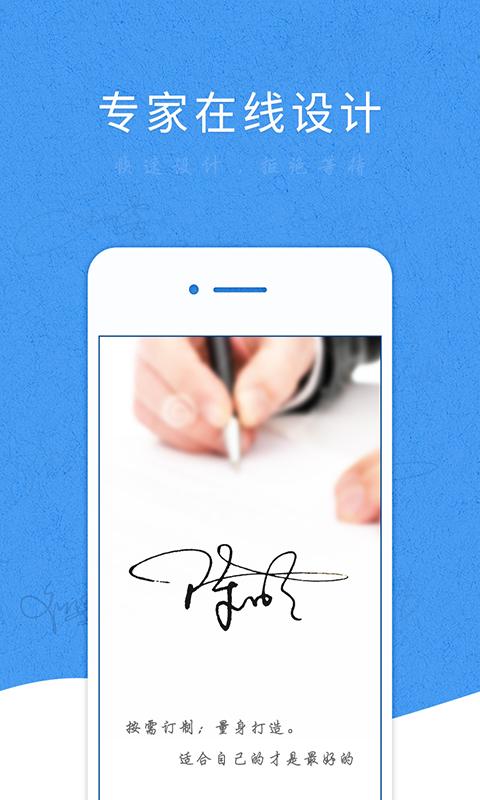 艺术签名专业版软件截图0