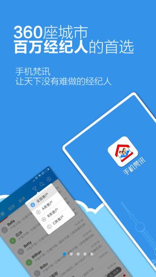手机梵讯软件截图0