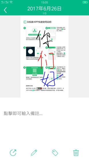 白板家软件截图2