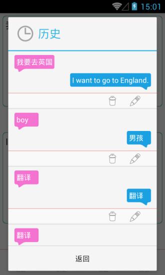 汉英双译软件截图0