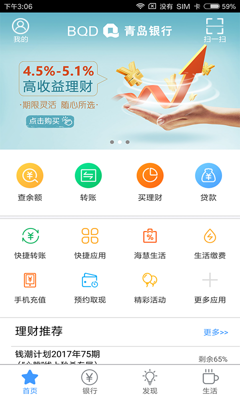 青岛银行软件截图1