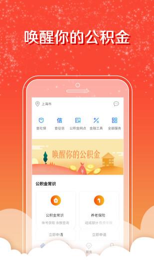 武汉公积金软件截图1