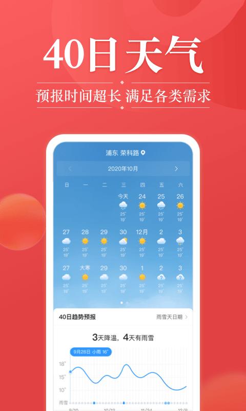 吉日天气软件截图4