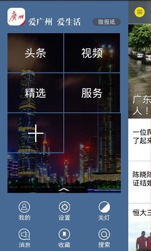广州日报软件截图0