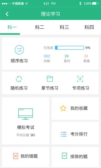 广西驾车宝·约教版软件截图3